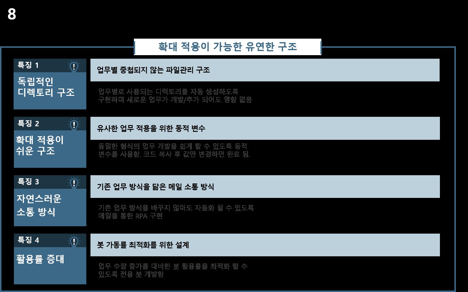 02개발특징.png